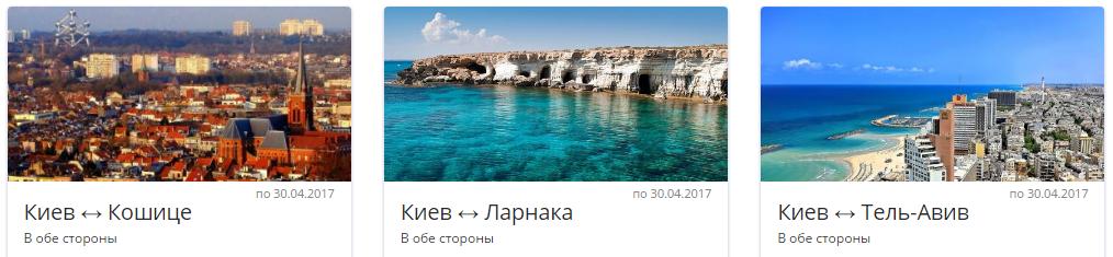 Авиабилеты ларнака киев