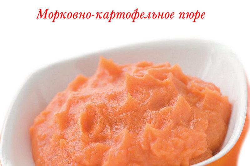 Как сделать из моркови пюре