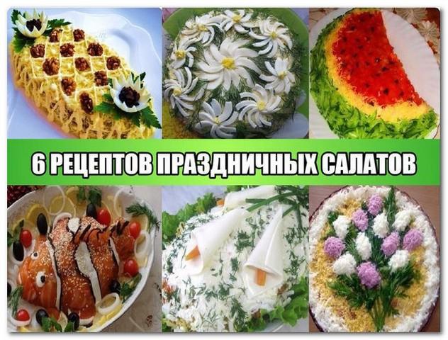 Рецепты вкусных салатов пошагово с на праздничный стол