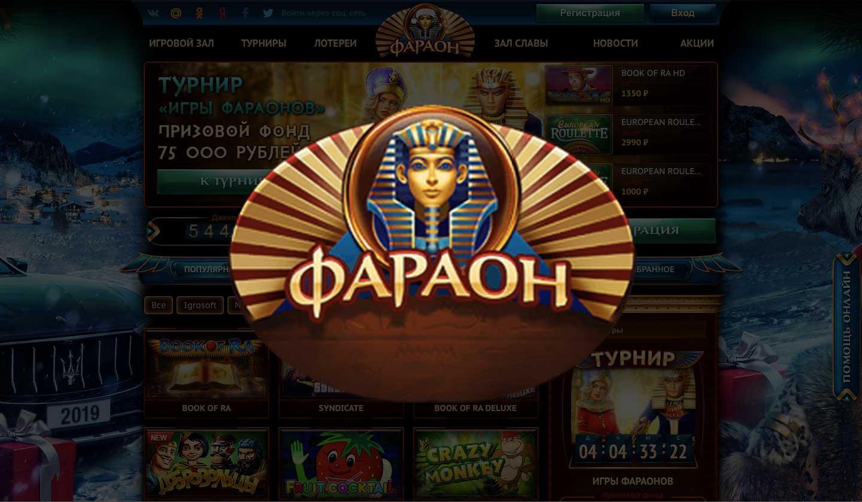 как вывести деньги в казино фараон
